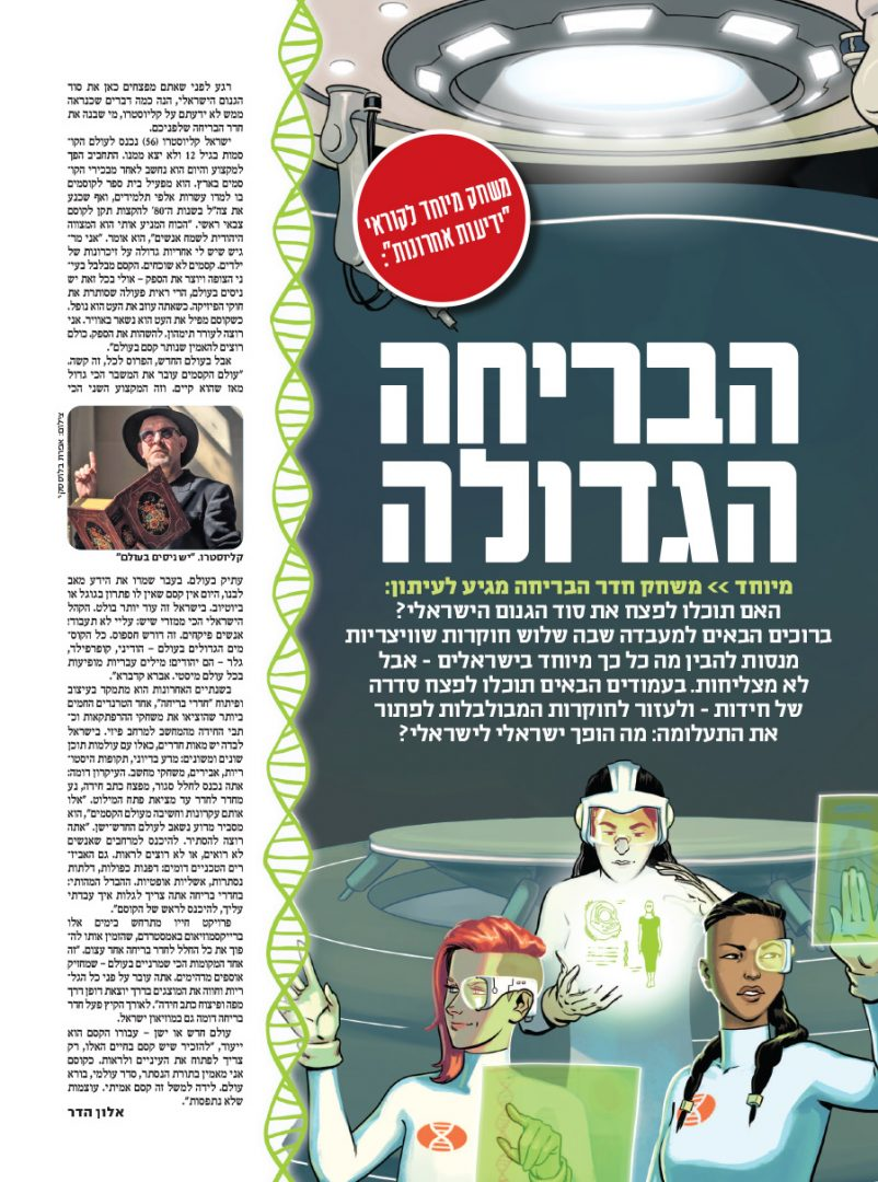 Israeli Genome Newspaper